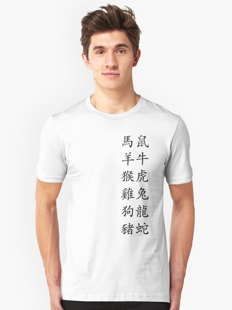Chinese Zodiac Signs: All 12 Unisex T-Shirt Front