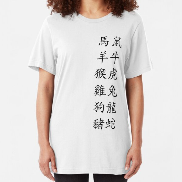 Chinese Zodiac Signs: All 12 Slim Fit T-Shirt