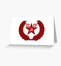 Russian Soviet Red CCCP (Clean) Greeting Card