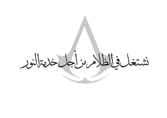 """Assassin's Creed : """"we work in the dark ..."""" Arabic version by LouNaGal"""