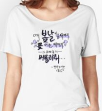 """""""spring day"""" lettering Women's Relaxed Fit T-Shirt"""