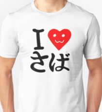 jamiera cat - I love saba, さば Unisex T-Shirt