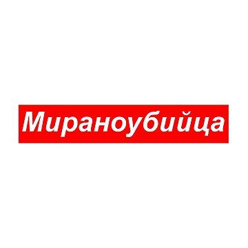 Мираноубийца by hothfaculty