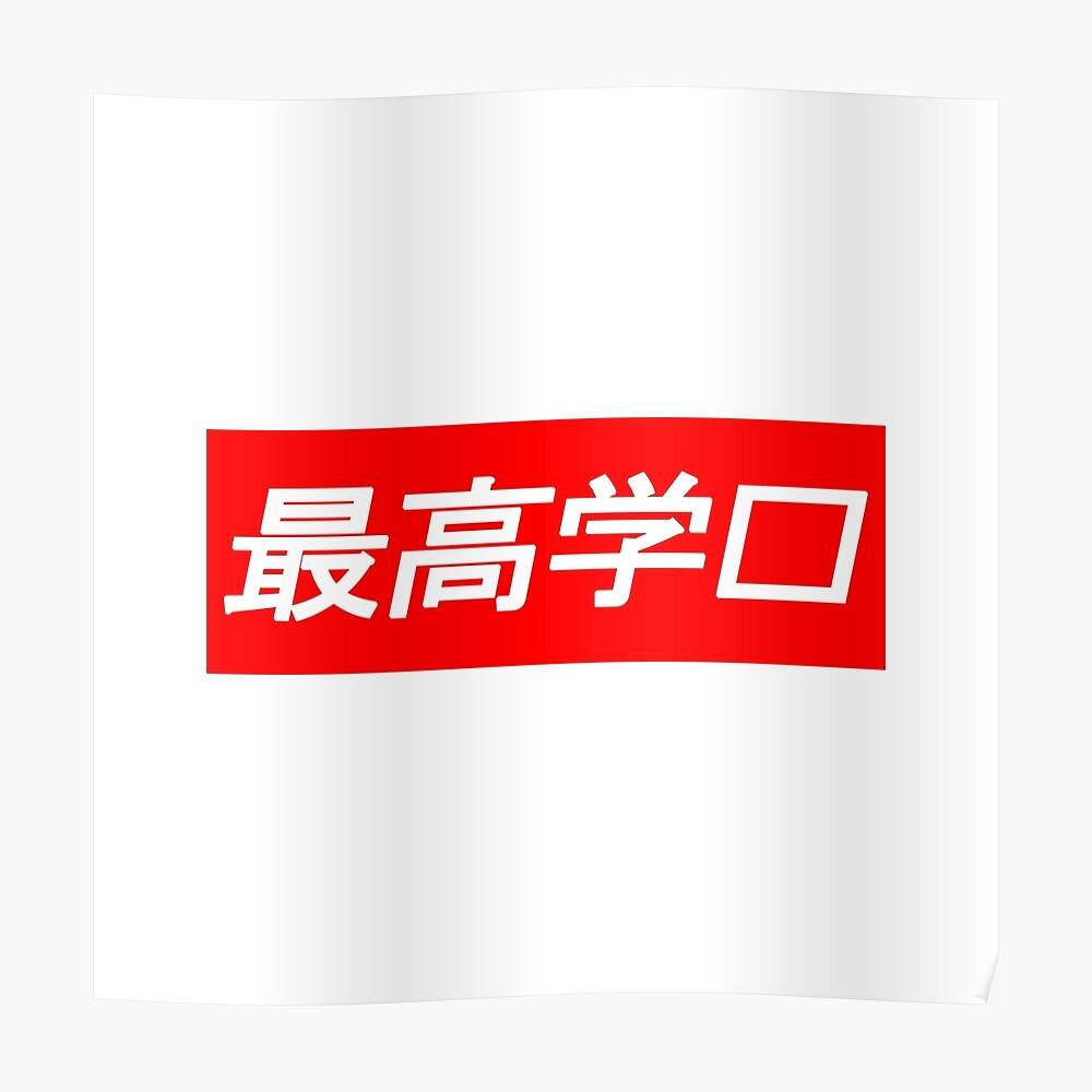 0cf8f161e09 Supreme box logo japanese poster pinterest bape cool supreme logos  pinterest galleryneed hypebeast supreme jpg 1000x1000