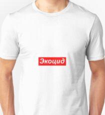 экоцид Unisex T-Shirt