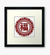 Chinese Good Fortune Symbol with Bats Illustration Framed Print