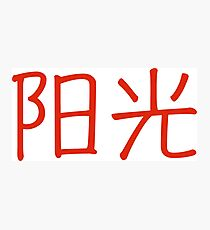 Chinese characters of Sunshine Photographic Print