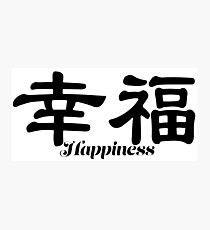 Chinese characters of Happiness Photographic Print