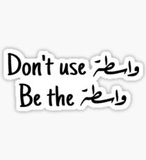 Wasta motivational quote Sticker