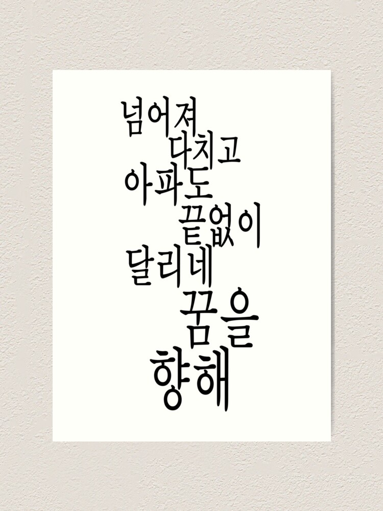bts epilogue young forever hangul quote art print by totomagoto