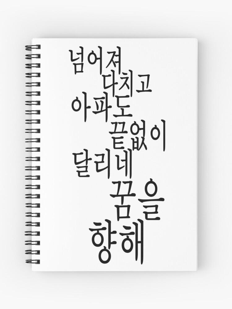 bts epilogue young forever hangul quote spiral notebook by