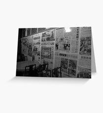 buddist newpapers Greeting Card