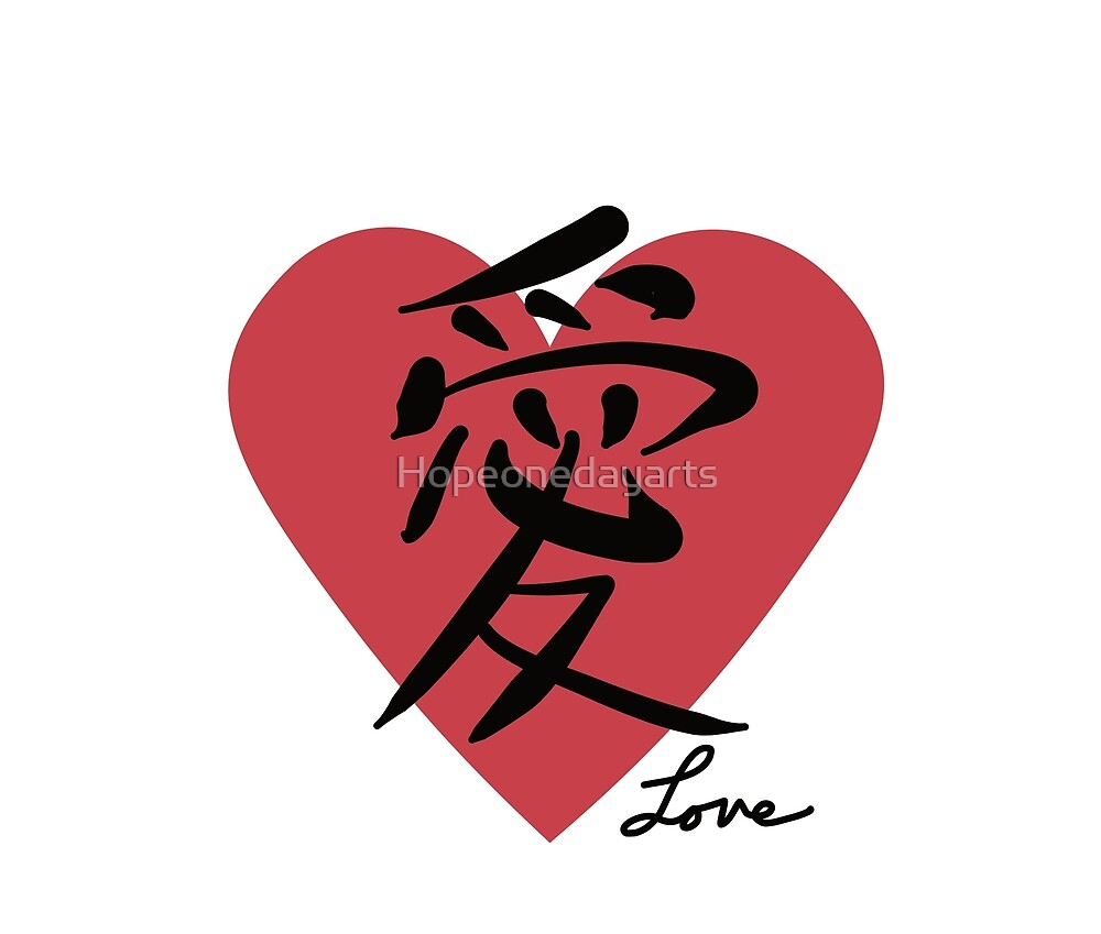 Love in Japanese Kanji by Hopeonedayarts