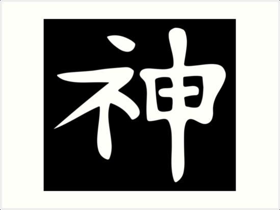 Word God Japanese Art Prints By Medulla9324 Redbubble