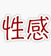 Chinese characters of Sexy Sticker