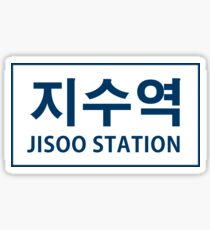 """BLACKPINK [SQUAD] - Jisoo Station """"As If It's Your Last"""" Graphic Sticker"""
