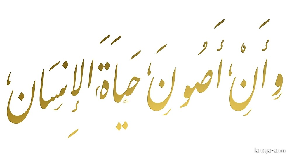 و أن أصون حياة الإنسان by lamya-anm