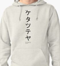 Japanese cool shirt  Pullover Hoodie