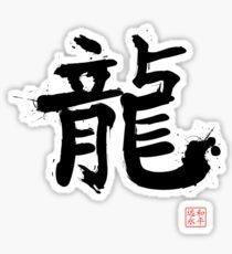 Kanji - Dragon Sticker
