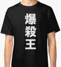 King of Explodo-Kills  Classic T-Shirt