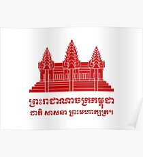 Angkor Wat / Khmer / Cambodian Flag with Motto Poster