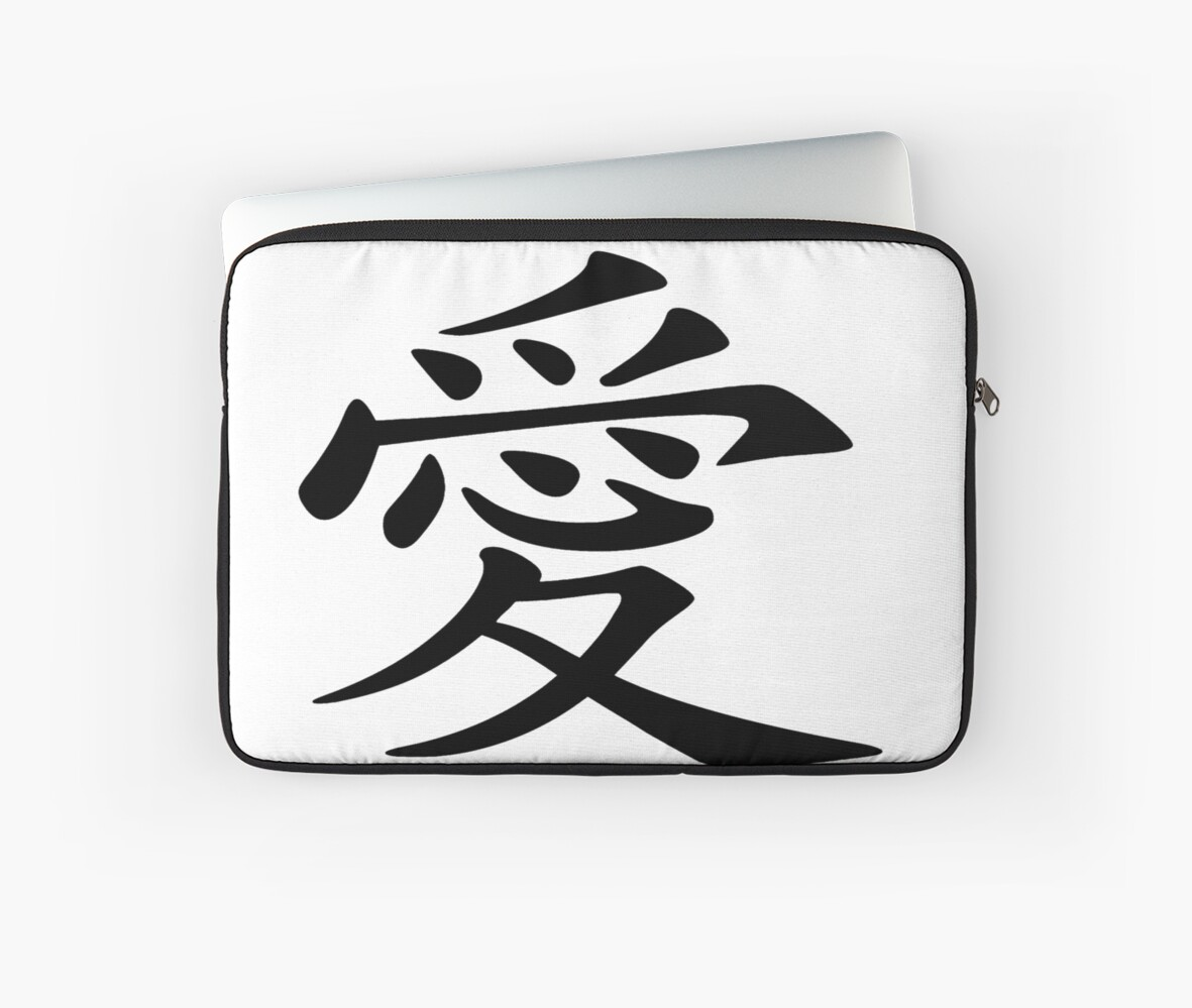 Chinese Love Symbol Tattoo In Black Ink Laptop Sleeves By Taiche