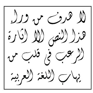 Arabic Text by Bro-Sis