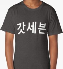 ​♫❤I Love GOD7-KPop Forever❤♪ Long T-Shirt