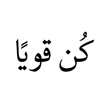 """Stay Strong"" - in Arabic Language by Zeetuw"