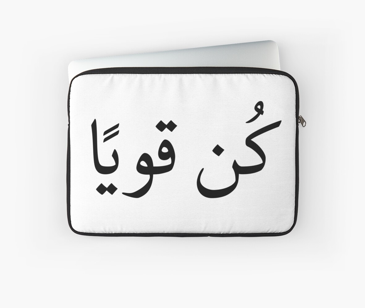 Stay Strong In Arabic Language Laptop Sleeves By Zeetuw Redbubble