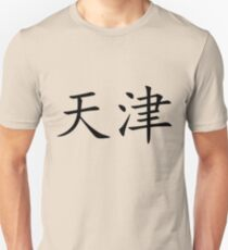 Tianjin, China T-Shirt