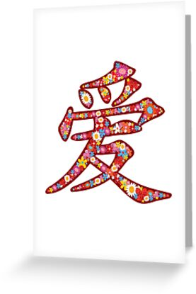 Chinese Ai LOVE Kanji In Spring Flowers by fatfatin