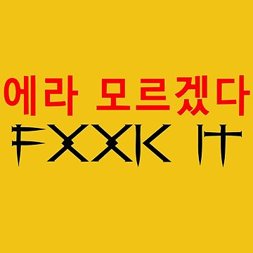 ♫♥ټFUCK IT-FXXK IT-BigBang Rulesټ♥♪ by Fantabulous