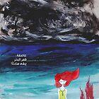 Sea storm by Nadine Feghaly