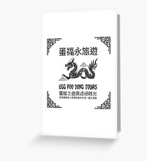 Egg Foo Yong Tours(Big Trouble in Little China) Greeting Card