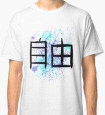 Kanji - Freedom (Hue) Classic T-Shirt