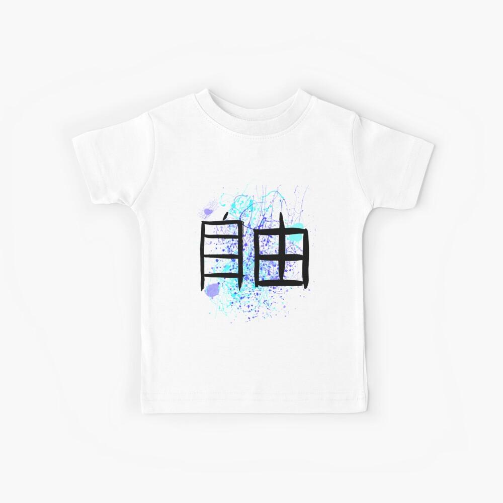 Kanji - Freedom (Hue) Kids T-Shirt