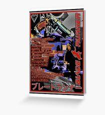 Blade Runner poster Greeting Card