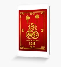 2018 Year of The Dog Chinese Zodiac Greeting Card