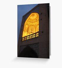 Isfahan Greeting Card