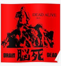 「脳死」DEAD ALIVE AKA BRAINDEAD Zombie Horror Movie T Shirt Poster