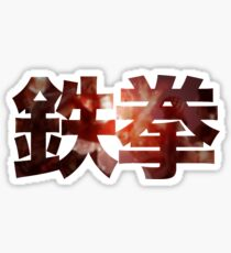 鉄拳 / Tekken Sticker