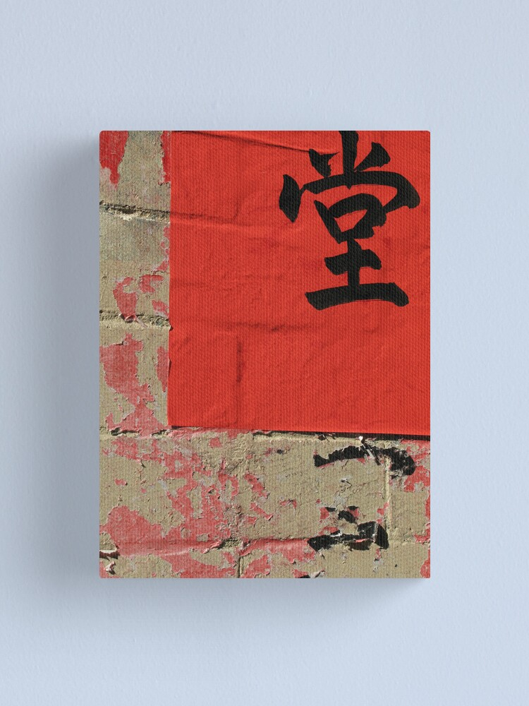 Alternate view of Poster Remnants Chinatown Canvas Print