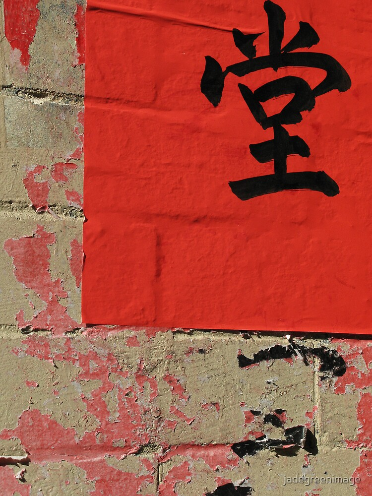 Poster Remnants Chinatown by jadegreenimage