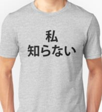 I Don't Know In Japanese Unisex T-Shirt