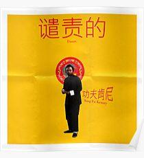 Kendrick Lamar - Coachella DAMN. Kung Fu Kenny Poster Poster
