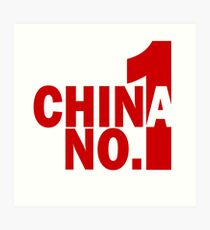 China no.1 Art Print