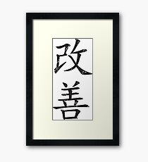 Kaizen (vertical, black) Framed Print