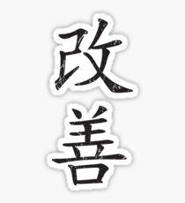 Kaizen (vertical, black) Sticker