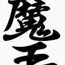 Evil King -maou- kanji Japanese Chinese by Adew
